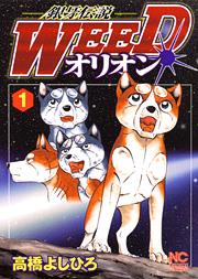 [MANGA/ANIME] Ginga Densetsu Weed Ginga-densetsu-weed-orion-01-hobunsha