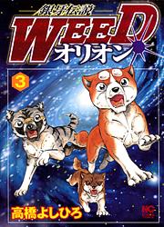 [MANGA/ANIME] Ginga Densetsu Weed Ginga-densetsu-weed-orion-03-hobunsha