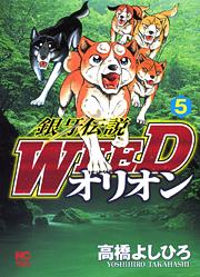 [MANGA/ANIME] Ginga Densetsu Weed Ginga-densetsu-weed-orion-05-hobunsha