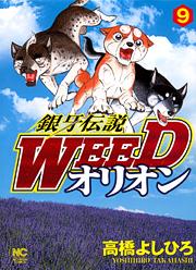 [MANGA/ANIME] Ginga Densetsu Weed Ginga-densetsu-weed-orion-09-hobunsha