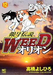 [MANGA/ANIME] Ginga Densetsu Weed Ginga-densetsu-weed-orion-12-hobunsha