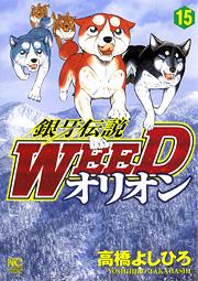 [MANGA/ANIME] Ginga Densetsu Weed Ginga-densetsu-weed-orion-15-hobunsha
