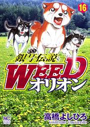 [MANGA/ANIME] Ginga Densetsu Weed Ginga-densetsu-weed-orion-16-hobunsha