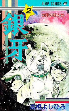 [MANGA/ANIME] Ginga Nagareboshi Gin Ginga-nagareboshi-gaiden-02-shueisha