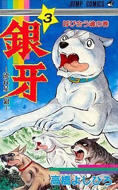 [MANGA/ANIME] Ginga Nagareboshi Gin Ginga-nagareboshi-gaiden-03-shueisha