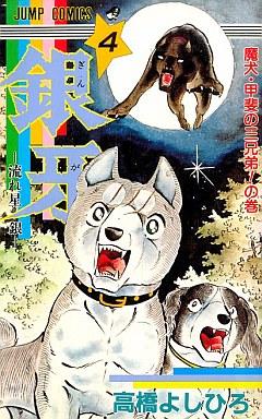 [MANGA/ANIME] Ginga Nagareboshi Gin Ginga-nagareboshi-gaiden-04-shueisha