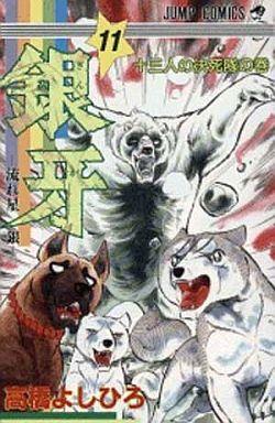 [MANGA/ANIME] Ginga Nagareboshi Gin Ginga-nagareboshi-gaiden-11-shueisha
