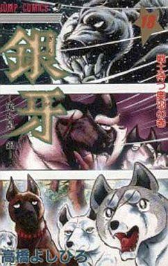 [MANGA/ANIME] Ginga Nagareboshi Gin Ginga-nagareboshi-gaiden-18-shueisha