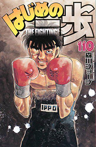 Top Oricon : bilans et classements - Page 5 Hajime-no-ippo-jp-110