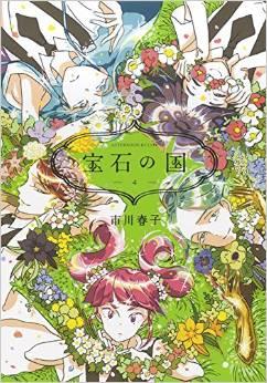 Top Oricon : bilans et classements - Page 5 Hoseki-no-kuni-jp-4