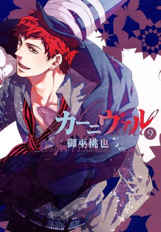 [MANGA/ANIME] Karneval Karneval-09-ichijinsha