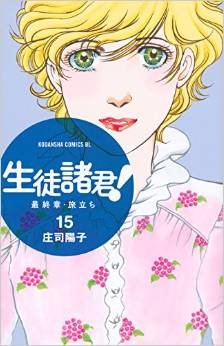 Top Oricon : bilans et classements - Page 4 Seito-shokun-saishusho-tabidachi-jp-15