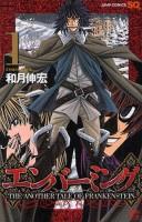 [FRANCE] Kaze Manga, nouvelle maison d'édition de manga ! Embalming-jp-1_m