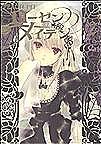 [TOP JAPON] Ventes manga du 21 au 27 septembre PcpdzgONYY6EE