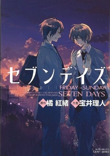 Seven Days [yaoi] - Page 2 Seven-days-manga-volume-2-japonaise-25858