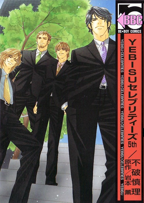 Yebisu Celebrities [Yaoi] Yebisu-celebrities-manga-volume-5-japonaise-15681