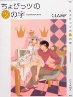 Les art-books de Clamp Chobits_fan_book