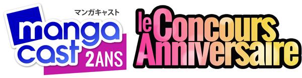 [NEWS] Concours Mangacast ~ Concours_2ans_Logo