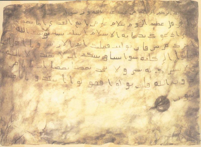 كل آثار النبى صلى الله عليه وسلم (بالصور)  800px-Prophete005