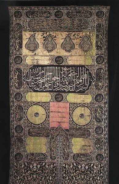 كل آثار النبى صلى الله عليه وسلم (بالصور)  388px-Athar21
