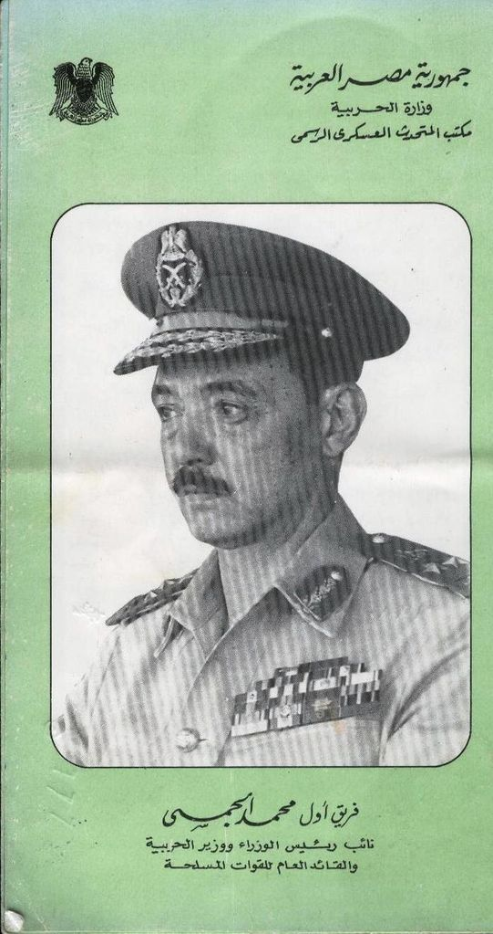 بمناسبة الذكرى الأربعين لحرب أكتوبر المجيدة: حوار ومقتطفات نادرة للبطل المشير محمد عبد الغني الجمسي 541px-Gamasi_Spokesman_Office