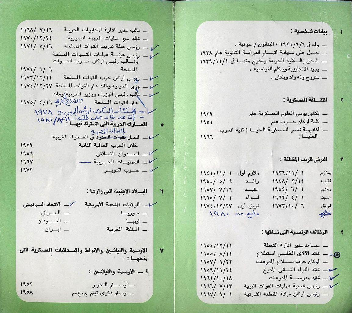 بمناسبة الذكرى الأربعين لحرب أكتوبر المجيدة: حوار ومقتطفات نادرة للبطل المشير محمد عبد الغني الجمسي 1153px-Gamsi_CV_1