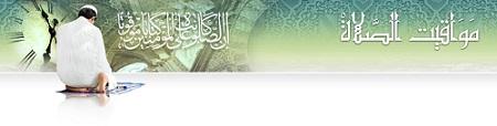 يومية الصلاة  عبر المدن الجزائرية 1438 -2017 Image-salate