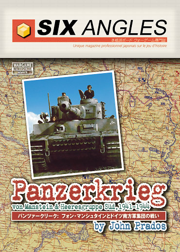 Six Angles Special Edition #10 Panzerkrieg PKcover01