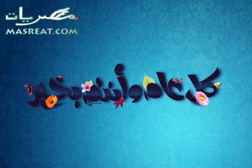 اجمل كروت تهنئة بمناسبة المولد النبوي الشريف العام الهجري 1437واحلى صور دينيه  Cards-Greetings-ras-year-hijri