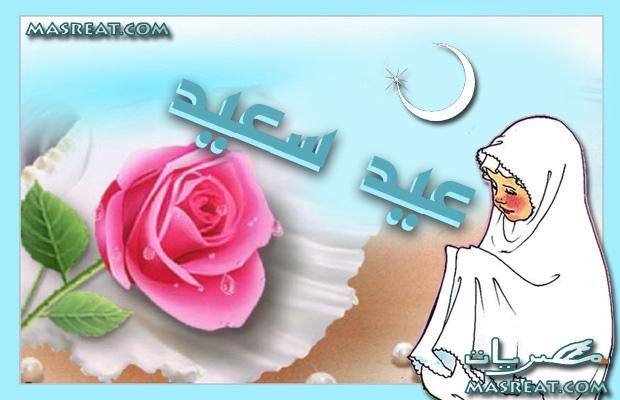 صور عيد الفطر المبارك 2016  بطاقات العيد  السعيد Eid-al-fitr-wallpapers