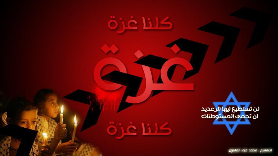 كلنا غزة 2222