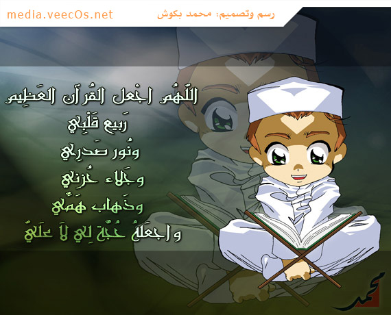 معلومه مهمه عن القران .... 003-quran