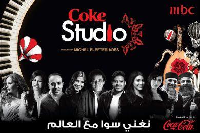 """وديع الصافي و الأرجنتيني فابيان بيرتيرو في """"Coke Studio"""" على MBC1 Main"""