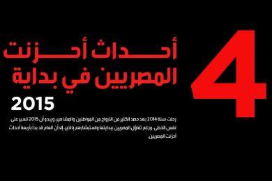 انفوجرافيك.. 4 أحداث أحزنت المصريين في بداية 2015  Fg