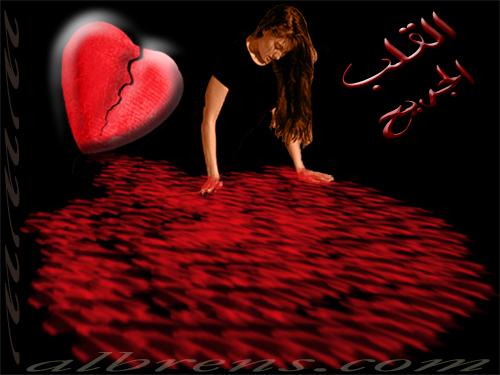 اصبح قلبي مجروح  2221alsh3er