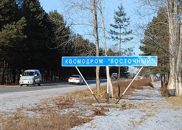 """Национальный космодром """"Восточный"""" (Россия) Image_big_55275"""