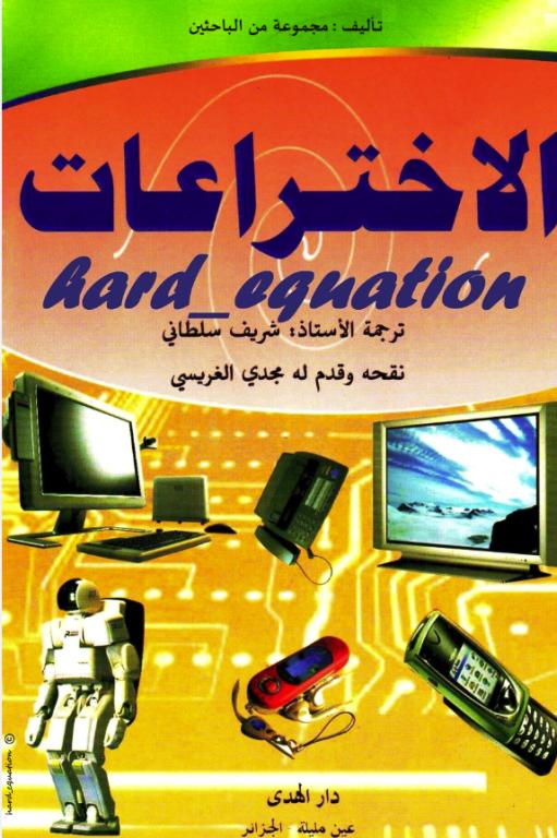 مجلة موسوعة الإختراعات المصورة عبر التاريخ 608a414c9999e06c2c82a358eb470419813dd319b502ea46b45a4248447751986g