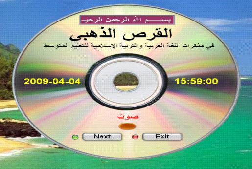 القرص الذهبي في جميع مذكرات اللغة العربية والتربية الاسلامية 08601e066e40c3b810de6e0f131453aa4g