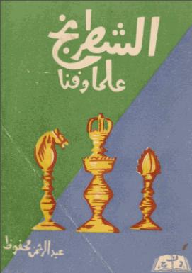 Arabic E-Books Chess 11696b04a6445fab9176a826d6005cf81a704692cd3f848b8e222d124e56e91c4g