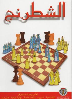 Arabic E-Books Chess 1cacd483dde3a6d71fea57d9628fddaa14870a03be67797b68d5af2540fc7dbf4g