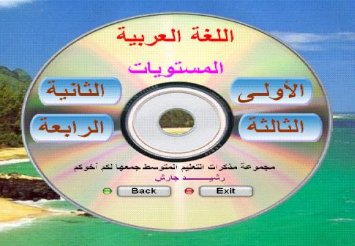 القرص الذهبي في جميع مذكرات اللغة العربية والتربية الاسلامية 25c9728ac6f109696c49450c50e61d634g