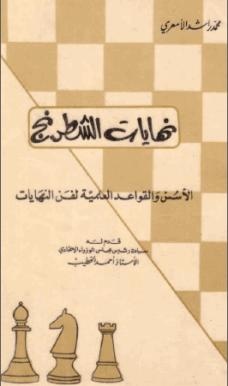 Arabic E-Books Chess 2e41b230d9938b1b33ee9a9b306f79cdfb59f8752f01e02cb2e62454a909ec624g