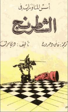Arabic E-Books Chess 771b00dd68f8318154140d4c39408e23f263e4b0bc5ac9b4235e387a547352364g