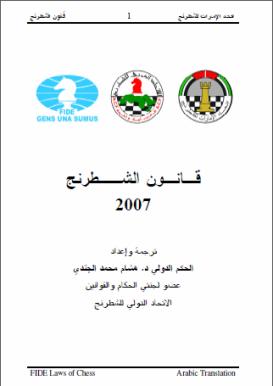 Arabic E-Books Chess 8076454e581188ef0f69504204689f984524e8071675c1d8c5a5b2e07a4be87e4g