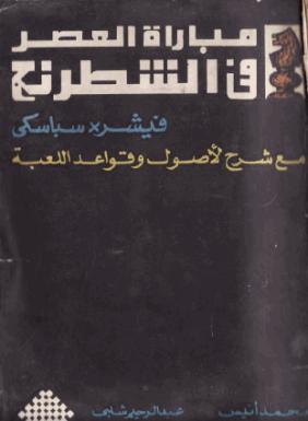 Arabic E-Books Chess Ad3614ba6950eab8b6890fe28a6f31e36f8255defc8643b0786301d26a8517ec4g