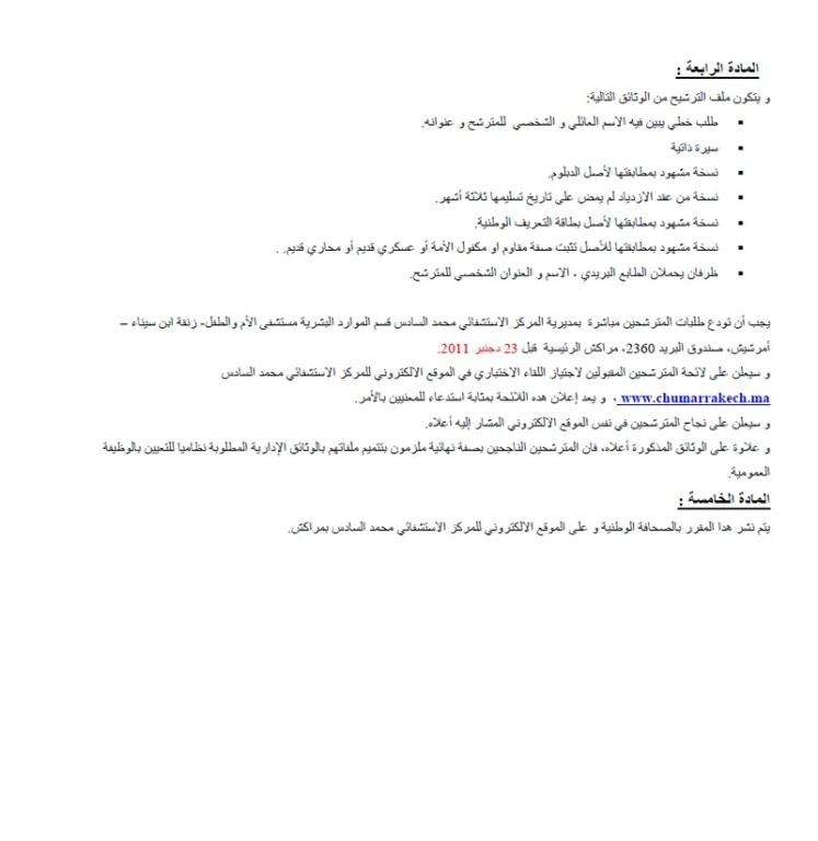 المركز الاستشفائي محمد السادس - مراكش: انتقاء لتوظيف إطار نفساني و إطار مهندس دولة تخصص الإحصاء أو البحث العملي. آخر أجل هو 23 دجنبر 2011 Ae41cf17202b5bd5db7638715ab4e1f95a67f9a09085fd638e9ae9f70172b45d6g