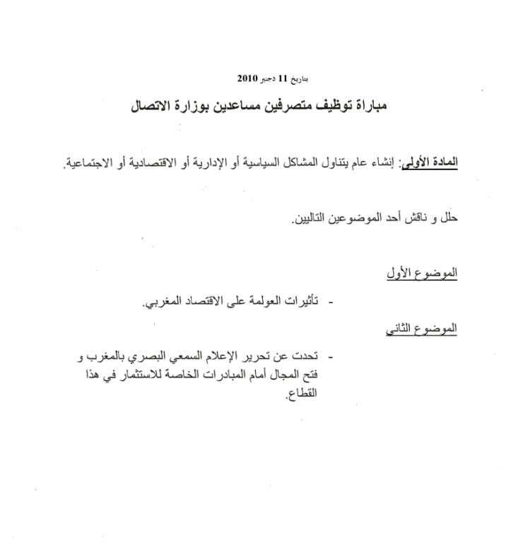 وزارة الإتصال: نموذج لمباراة متصرفين مساعدين المجراة يوم 11 دجنبر 2010 B2155fc448ee8c8f265088e137535b3d04019efd24964f35967680f05f60dc846g