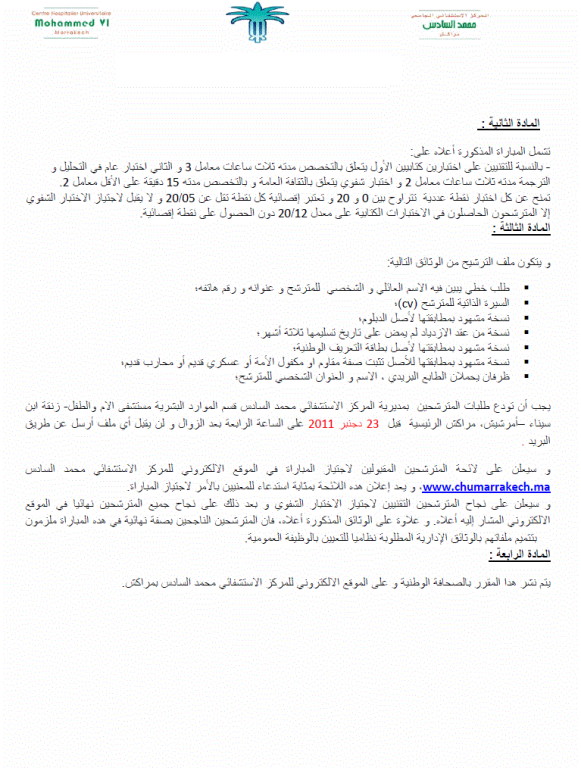 المركز الاستشفائي محمد السادس - مراكش: مباراة لتوظيف طبيب تخصص طب عام و 40 تقني من الدرجة الرابعة تخصص تقني ممرض مساعد. آخر أجل هو 23 دجنبر 2011 B9da42b0dbd36926e6b9964b9829b28891b080a62533b5c1a8aa85c4356e8e256g