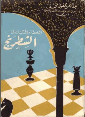 Arabic E-Books Chess Bf7803242e1f3bb86b18349f16b014622f08c7c50100f102be2e93163bc4cdc64g