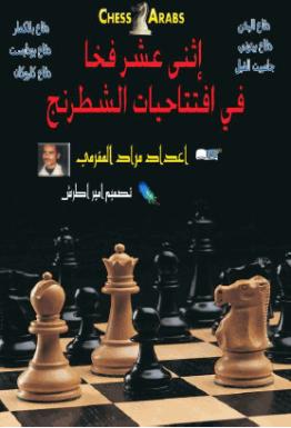 Arabic E-Books Chess C1016020092f2f768aaece1e6d2670e430b3f306b7e2fd6eddeefda6540dbadd4g